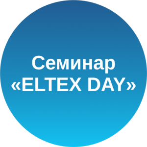 "20 июня ежегодный семинар ""ELTEX DAY"" г. Ташкент"
